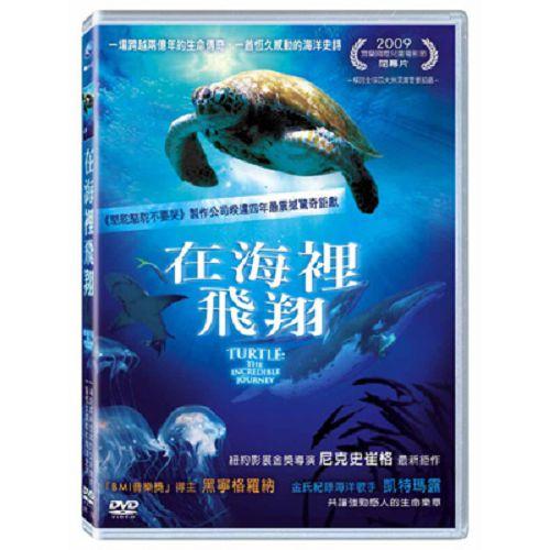 在海裡飛翔DVD