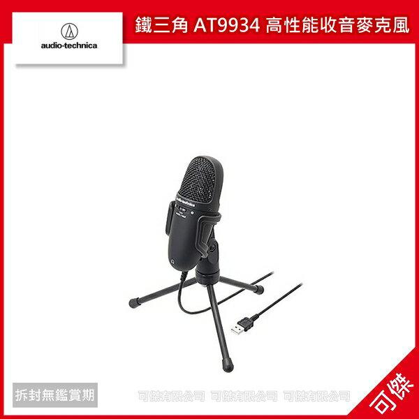 可傑 audio-technica 鐵三角 AT9934 高性能收音麥克風 公司貨