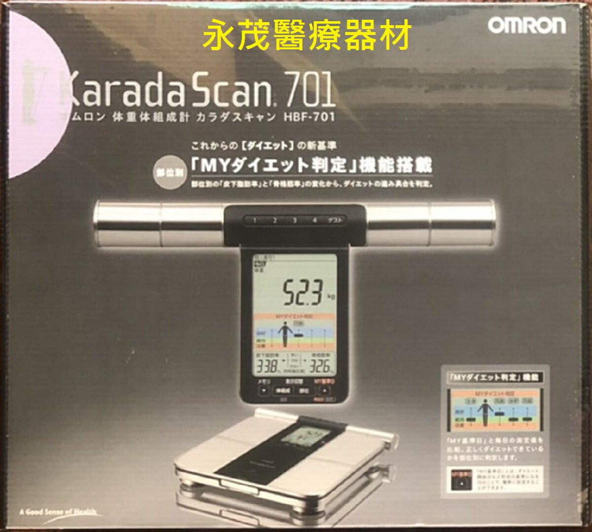 OMRON歐姆龍 體重計 體脂計HBF-701 0