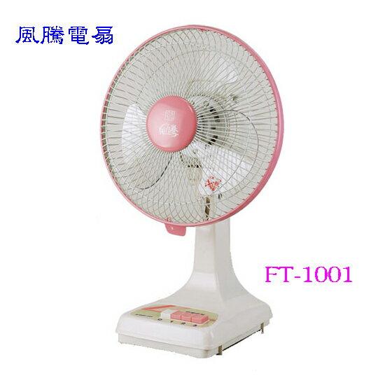 <br/><br/> 風騰 10吋 桌扇 FT-1001 ◆ 三段風速開關◆ 可左右擺頭◆ 簡易俯仰角度調整◆ 台灣製造<br/><br/>