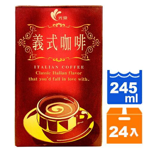 光泉 義式咖啡 245ml (24入)/箱