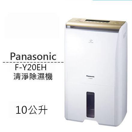 ★預購★【免運】Panasonic 國際牌 F-Y20EH 除濕機 10公升 乾燥機 清淨機 防霉 除臭 公司貨