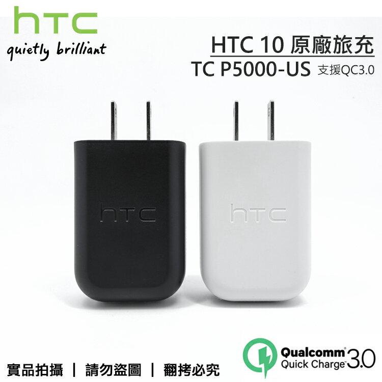 HTC 10 TC P5000~US 旅充頭  旅充  快充  支援QC3.0  Desi