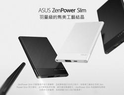 ASUS ZenPower Slim 行動電源 4000mAh 輕薄款 內建LED手電筒 原廠公司【台中恐龍電玩