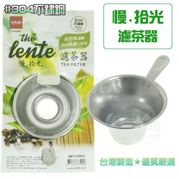【九元生活百貨】慢.拾光 高密度濾茶器 #304不鏽鋼 茶葉過濾