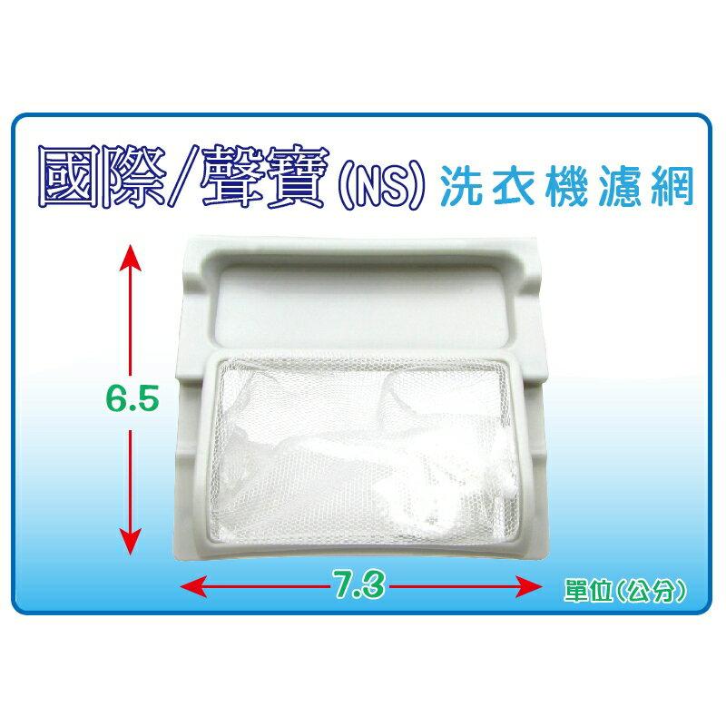 【Panasonic 國際牌 / SAMPO聲寶】(10入裝) NS (小) 洗衣機濾網/棉絮過濾網
