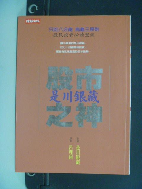【書寶二手書T4/股票_KMC】股市之神─是川銀藏_是川銀藏;譯者:呂理州