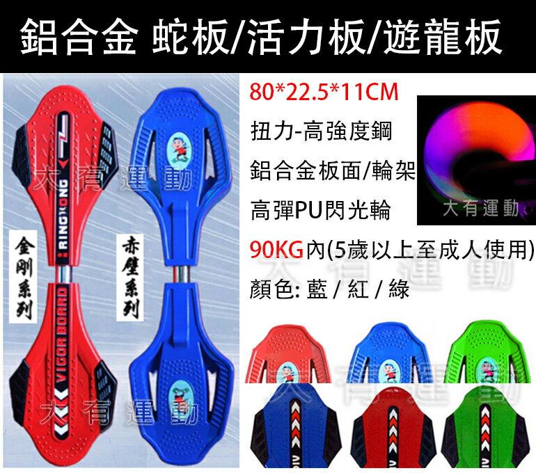 強化 鋁合金 蛇板 高彈性耐磨PU輪 閃光輪 LED 防滑 兩輪 滑板車 飄移板 游龍板 D00134