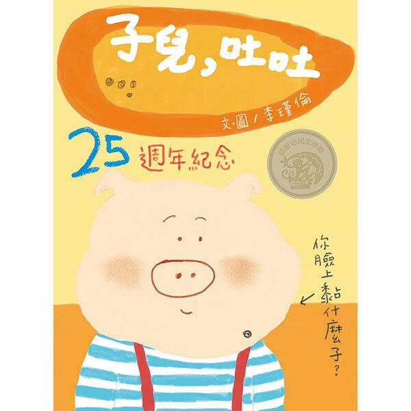 信誼子兒,吐吐(25週年紀念版)中英雙語(附CD)子兒吐吐