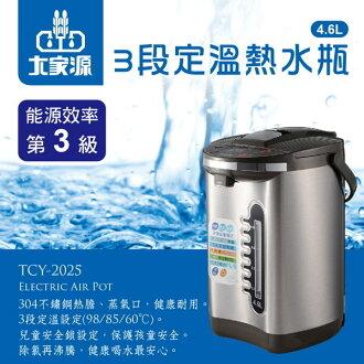 【大家源】4.6L不鏽鋼三段定溫熱水瓶/TCY-2025