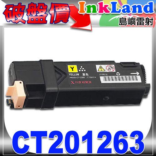 FUJI XEROX CT201263 環保碳粉匣(黃色) /適用:C1190FS【另有CT201260黑/CT201261藍/CT201262紅/CT201263黃】
