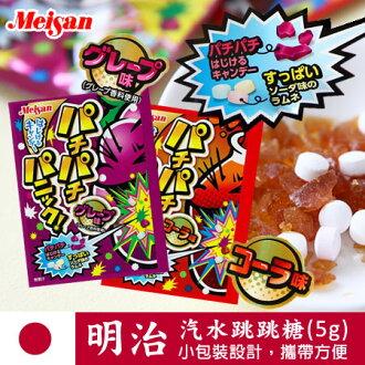日本 meiji明治 汽水跳跳糖 (葡萄/可樂) 5g 跳跳糖 進口零食【N101274】