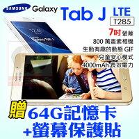 Samsung 三星到Samsung Galaxy Tab J 7.0 LTE 贈64G記憶卡+螢幕保護貼 雙卡 平板電腦 T285 免運費
