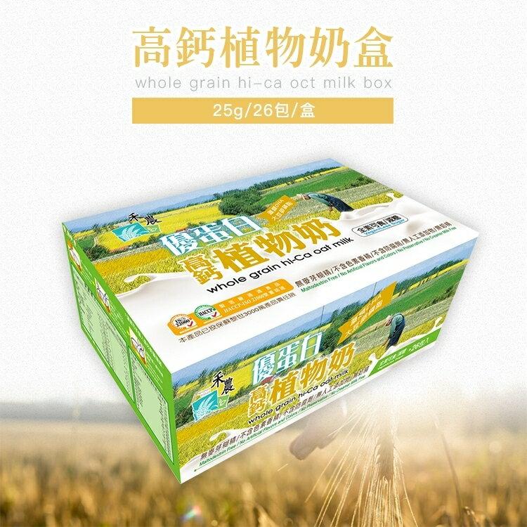禾農 優蛋白 高鈣 植物奶 盒 無麥芽糊精 無奶精 無植物油粉 無添加 減糖 沖泡 穀粉 穀物 25g/26包/盒
