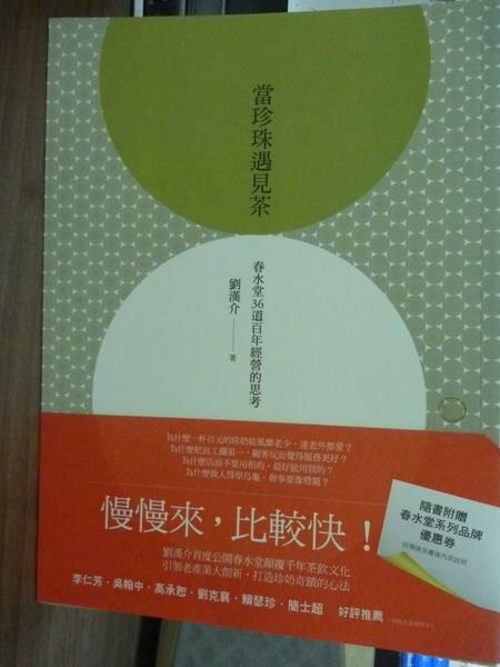 【書寶二手書T5/財經企管_QGZ】當珍珠遇見茶-春水堂36道百年經營的思考