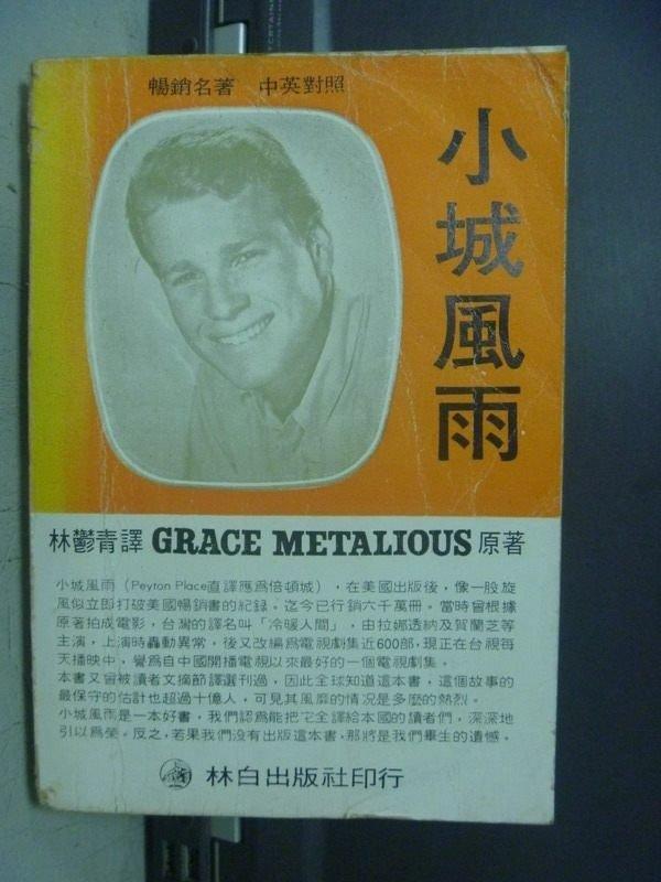 【書寶二手書T7/翻譯小說_OOV】小城風雨_Grace Metalious_民61