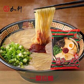 《加軒》日本人氣拉麵福岡限定一蘭拉麵