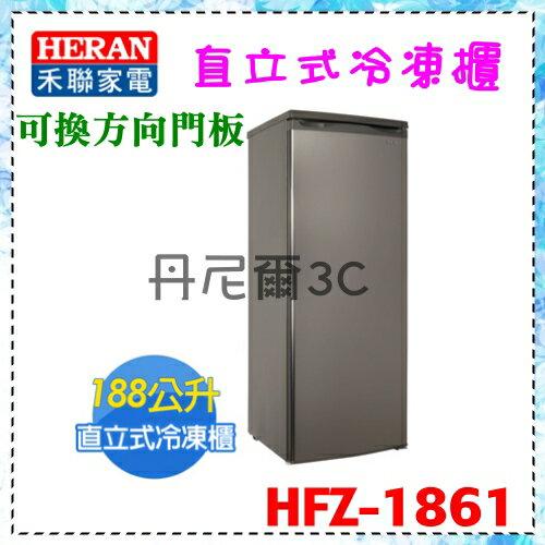 小資必敗【禾聯 HERAN】188L直立式冷凍/冷藏櫃《HFZ-1861》