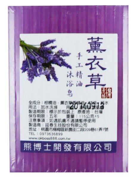 台灣茶摳 手工精油沐浴皂 肥皂 香皂 手工皂 精油皂 洗手皂 洗澡 浴室 薰衣草 100g