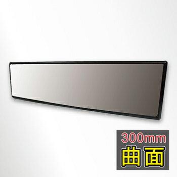 時尚星 汽車用廣角後視鏡/廣角後照鏡300mm (1入) 曲面後視鏡 車用廣角鏡 後視廣角鏡 加大後視鏡 預防死角 台灣製造