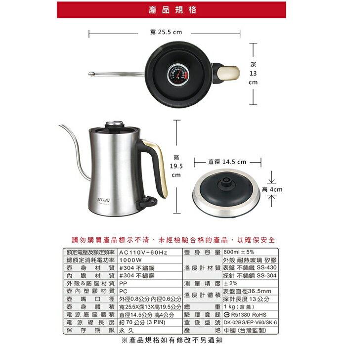 Dr.AV 聖岡 DK-02BG 義式手沖溫控快煮壺 溫度計控溫 開關一鍵燒水 不鏽鋼 手沖咖啡 原廠保固 5