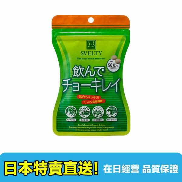 【海洋傳奇】【日本直送免運】日本 SVELTY 控制卡路里長命草酵素56粒 - 限時優惠好康折扣