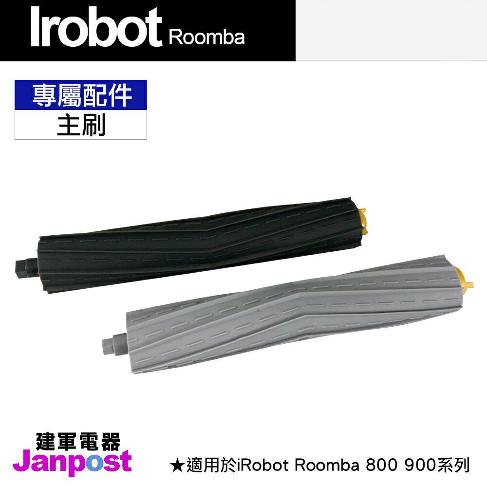 [全店97折]Irobot RoomBa 800 960 980 900系列 主刷 刷子 1組2支/建軍電器