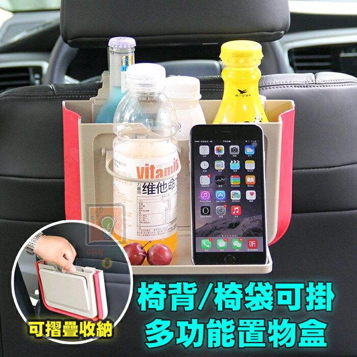 ORG《SD1386》耐用 汽車 車用 椅背 椅袋 可摺疊收納 置物盒 收納盒 飲料架 手機架 收納架 置物架 汽車用品