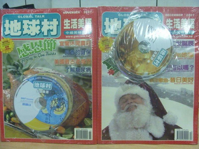 【書寶二手書T5/語言學習_PBF】地球村生活美語_2007/11&12月號_2本合售_感恩節等_附光碟