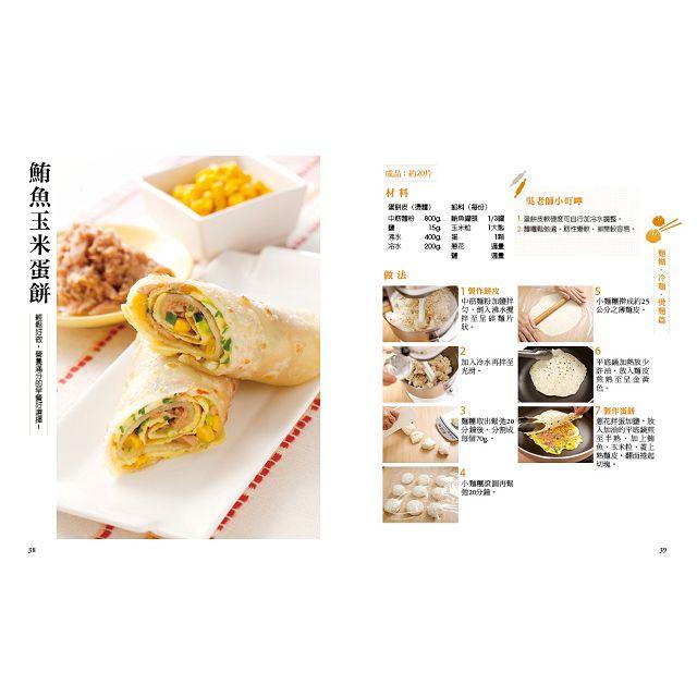 第一次做中式麵點:中點新手的不失敗配方(年節伴手禮增加版)