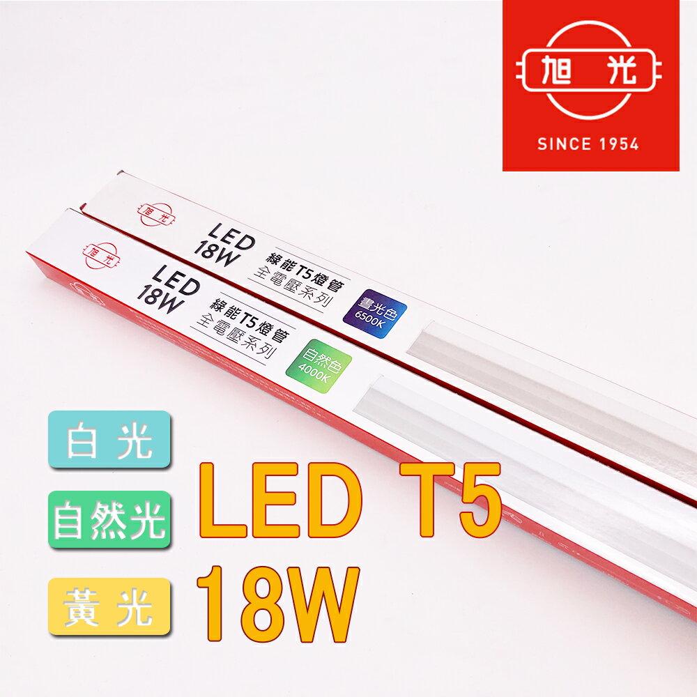 旭光 LED T5 層板燈 支架燈 一體成型 4尺 18W LED層板燈 間接照明(含串接線)-JOYA燈飾