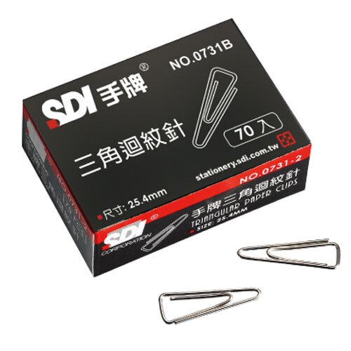 【SDI 手牌 迴紋針】SDI 0731B小三角迴紋針25.4mm(70支入)
