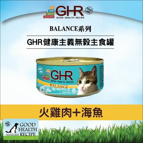 +貓狗樂園+ 健康主義GHR【貓用無榖主食罐。火雞肉海魚。100g】50元*單罐賣場