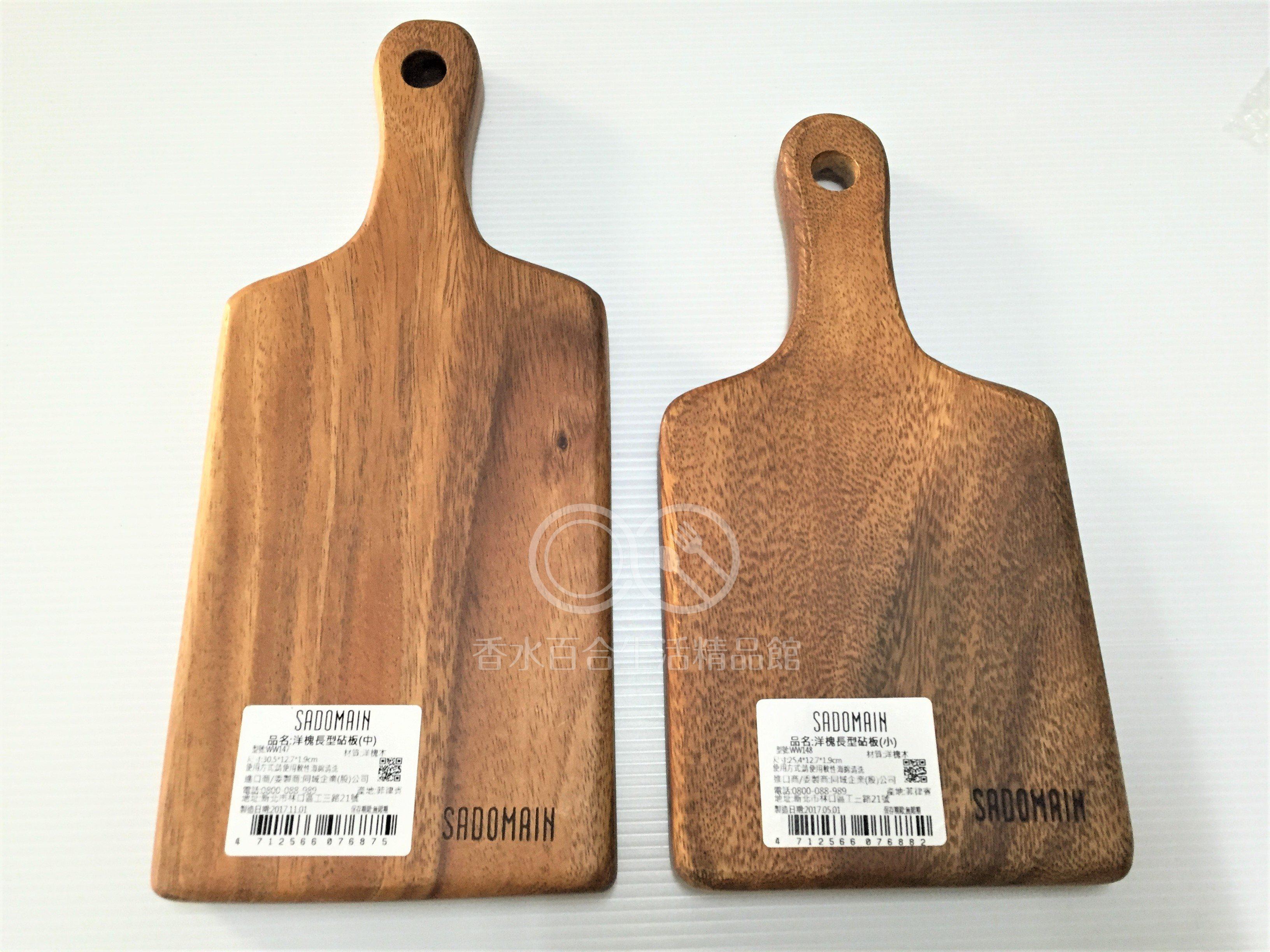 🌟現貨🌟 SADOMAIN仙德曼 洋槐長型砧板 大 WW146 中 WW147 小 WW148 糕點擺盤 原木沾板