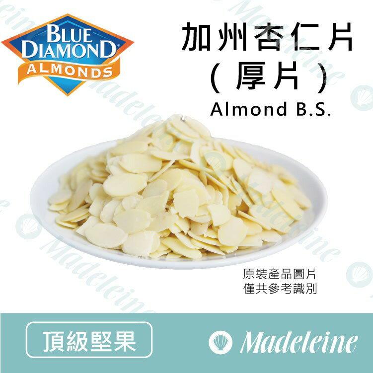 [ 頂級堅果] 美國 藍鑽牌 加州杏仁片(厚片)