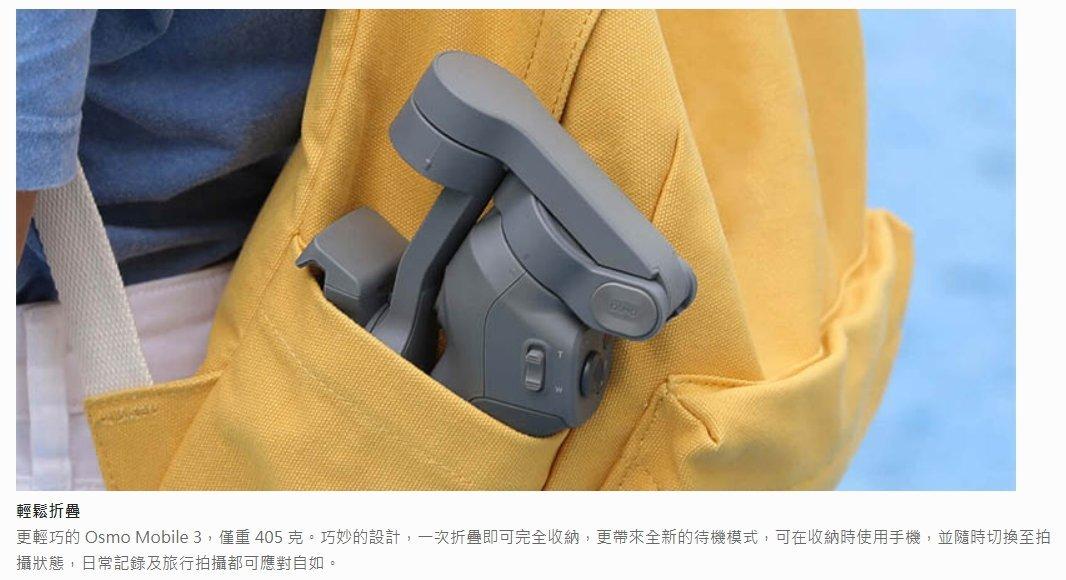【樂天雙11領卷折再111】大疆 DJI OSMO Mobile 3 折疊式手機雲台 套裝 手持穩定器 便攜可折疊 運動模式 公司貨 4