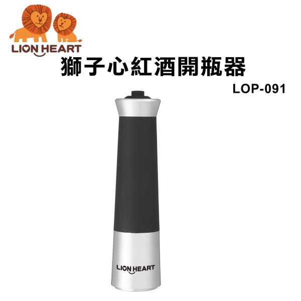 【獅子心】紅酒開瓶器LOP-091 保固免運-隆美家電