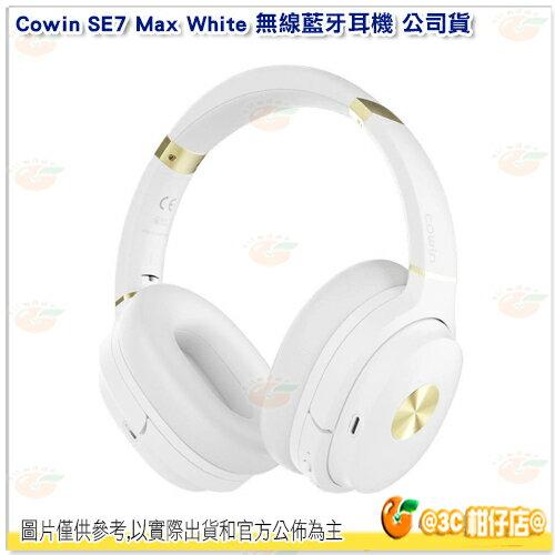 Cowin SE7 Max White 無線藍牙耳機 公司貨 無線耳機 耳罩式 30H續航力 主動降噪 - 限時優惠好康折扣