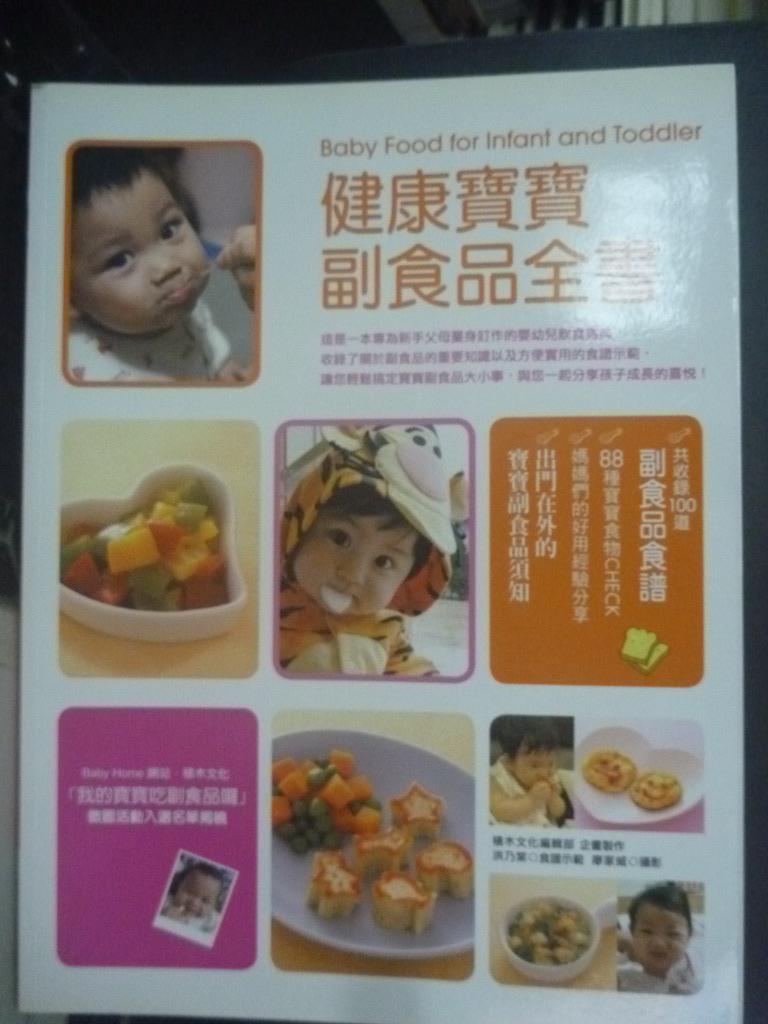 【書寶二手書T4/保健_ZDJ】健康寶寶副食品全書_原價350_積木編輯部