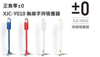 限期優惠價 日本 正負零 ±0 XJC-Y010 無線手持吸塵器