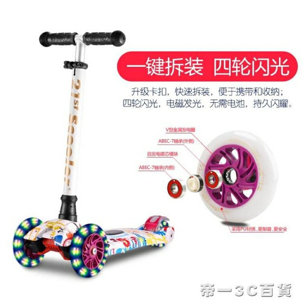 21stscooter塗鴉四輪閃光3歲兒童滑板車踏板車可升降滑滑車2-12歲【帝一3C旗艦】YTL 雙12購物節