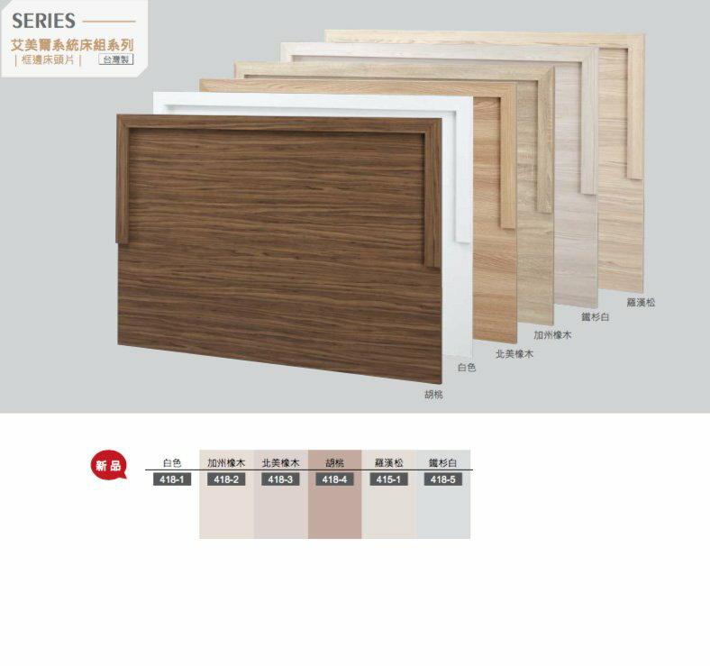 【石川家居】GD-418 艾美爾系統 框邊3.5尺床頭片 共有六色 (不含其他商品) 台中以北搭配車趟免運