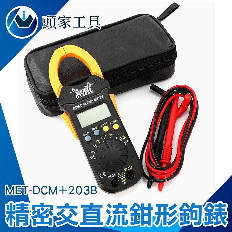 『頭家工具』直流數字鉤表 交直流鉤表 交流 小型鉤錶 電流測量 測試棒 發電機 馬達電流量測 MET-DCM 203B