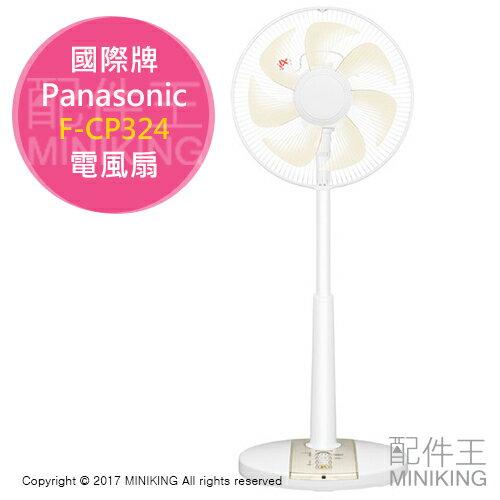 【配件王】日本代購Panasonic國際牌F-CP324電風扇夏扇立扇3段式另F-CJ322