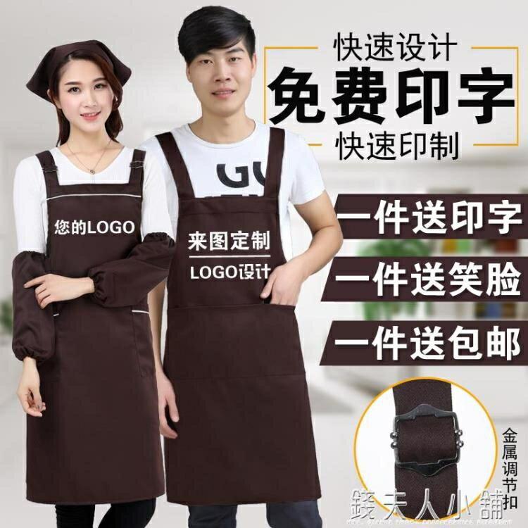 圍裙定制LOGO印字家用廚房防水防油服務員純棉工作服女時尚男圍腰