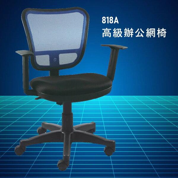 【大富】818A『官方品質保證』辦公椅會議椅主管椅董事長椅員工椅氣壓式下降舒適休閒椅辦公用品可調式
