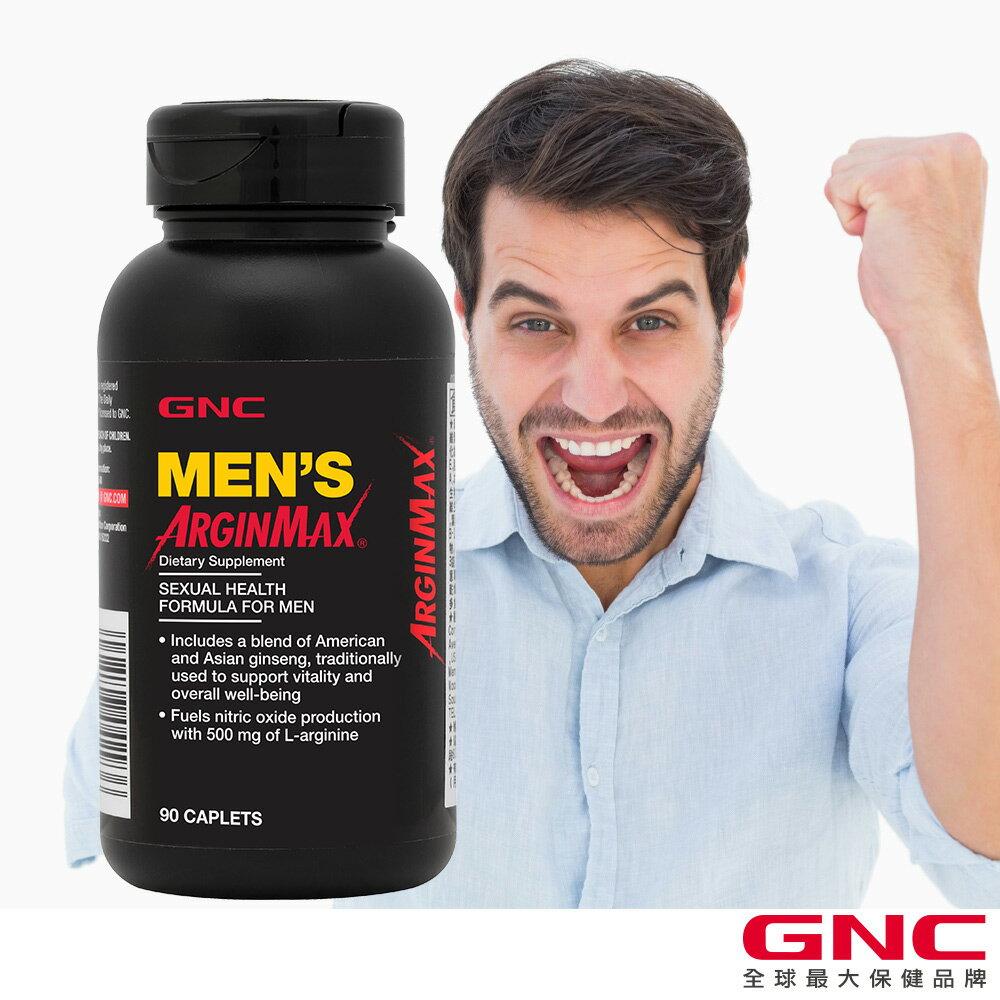 【GNC健安喜】雄勁食品錠 90錠 (精胺酸、鋅、硒、人參)