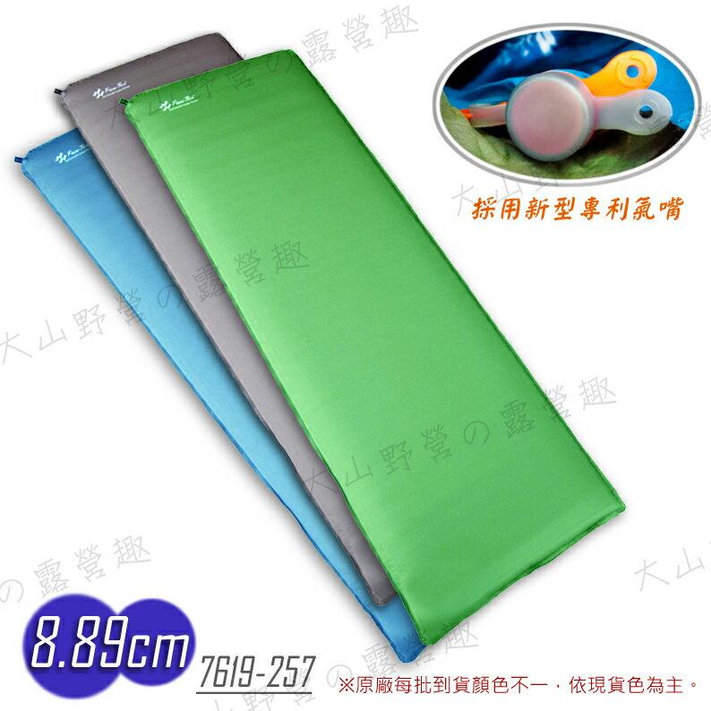 【露營趣】台灣製造 Foam-Tex 7619-257 8.89cm 新款 自動充氣睡墊 保暖睡墊 露營睡墊 止滑耐用 非ICE EAGLE Exped
