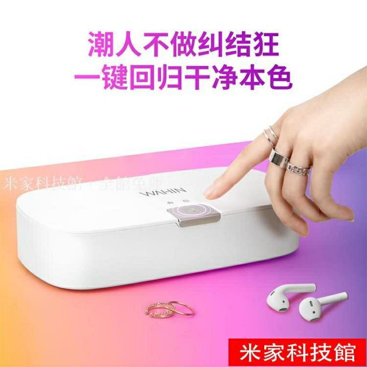 消毒器 紫外線消毒盒手機消毒器多功能口罩首飾美妝工具殺菌消毒機  麥田印象