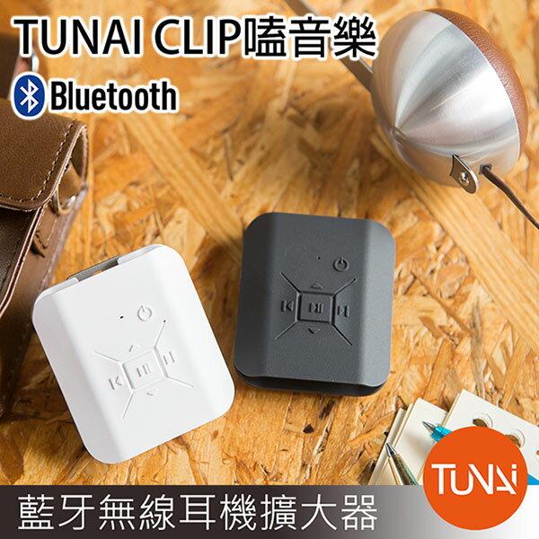 TUNAICLIP嗑音樂藍牙無線耳機擴大器5217SHOPPING